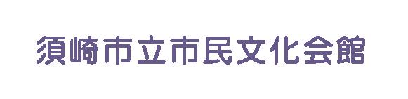 須崎市立市民文化会館