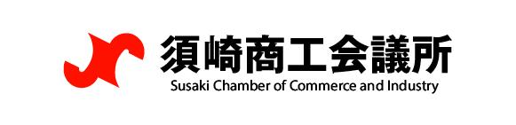 須崎商工会議所