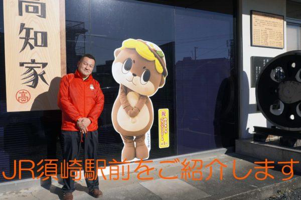 須崎駅前の紹介